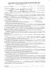 Понятия, основания и виды юридической ответственности по
